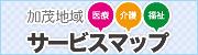 加茂地域 医療・福祉・介護サービスマップ