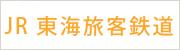 JR東海旅客鉄道