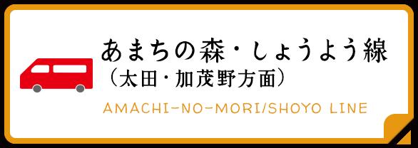 あまちの森・しょうよう線(太田・加茂野方面)