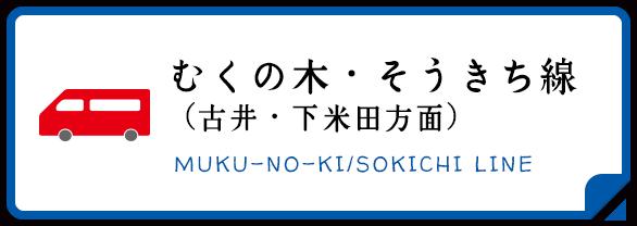 むくの木・そうきち線(古井・下米田方面)