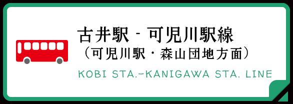 古井駅‐可児川駅線(可児川駅・森山団地方面)